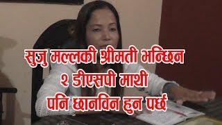 Manoj Pun // Suju malla //मेरो श्रीमानको के दोश, डीएसपी माथी पनि छानविन हुन पर्छ