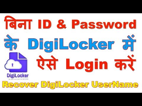 बिना UserName & Password के DigiLocker में ऐसे login करें | ( Recover DigiLocker UserName )