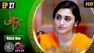 Pakistani Drama   Karam Jali - Episode 27   Aplus Dramas   Daniya, Humayun Ashraf