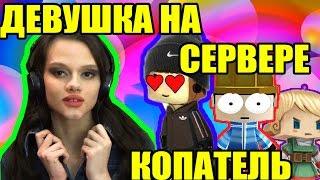 """КОПАТЕЛЬ ОНЛАЙН/ДЕВУШКА НА СЕРВЕРЕ """"КОПАТЕЛЬ"""""""