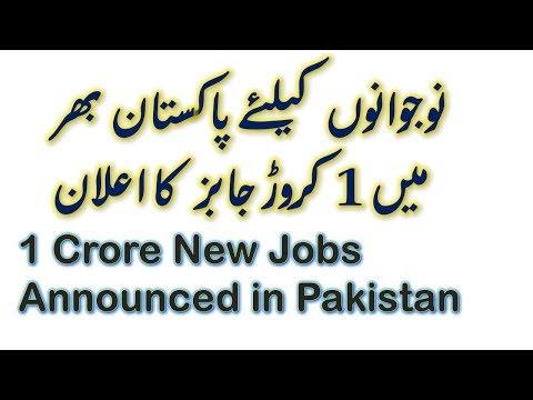 1 Crore New Jobs Announced in Pakistan
