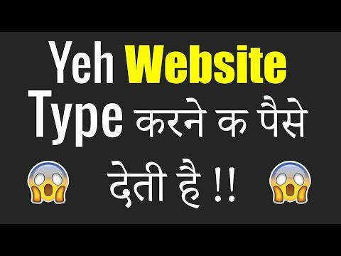Make Money Online While Typing | No Investment | TYPE & EARN | Payment Proof - Hindi