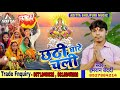 Download  मथवा पे लिहिना दउरा भइल अरघ के बेर || Imran Bedardi || Super Hit Chhath Geet MP3,3GP,MP4