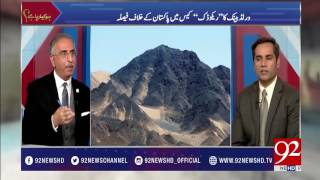Pakistan could be fined heavily in Riko-Dik project 22-03-2017 - 92NewsHDPlus