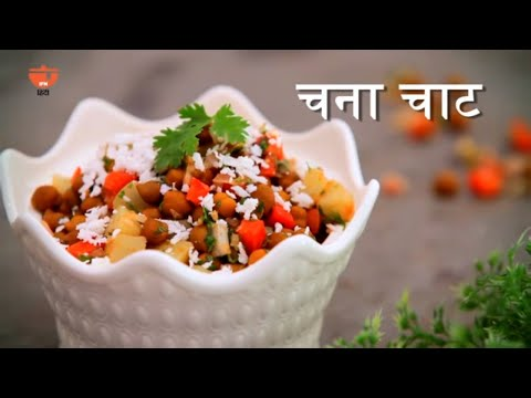Chana Chaat Recipe चना चाट in Hindi - Aloo Chana Chaat Recipe By Pallavi - Quick Snack Recipe