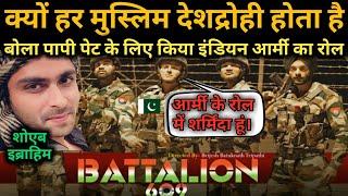 Battalion 609 Review| क्यों हर मुस्लिम देशद्रोही होता है|