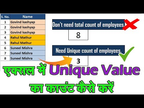 How to Count Unique Values In Excel - Using SumProduct and CountIF Formula - HINDI