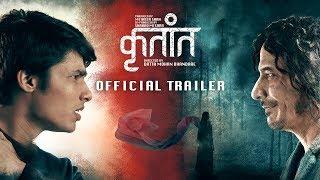 Krutant | Official Trailer | Sandeep Kulkarni, Suyog Gorhe, Sayli Patil | 18th January 2019