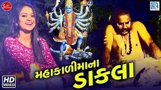 Mahakali Maa Na DAKLA - Kavita Mandera | Navratri Special | DAKLA Song | Full Video