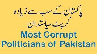Top 10 Most Corrupt Politician Leaders Of Pakistan 2017
