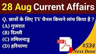 Next Dose #534 | 28 August 2019 Current Affairs | Current Affairs In Hindi | Daily Current Affairs