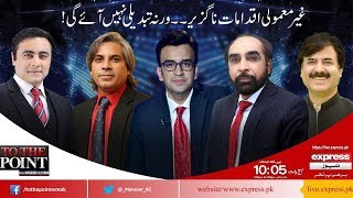 To The Point With Mansoor Ali Khan | 12 August 2018 | Express News