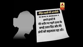 Rape Case में Asaram दोषी करार, पीड़ित लड़की की पूरी कहानी   ABP News Hindi