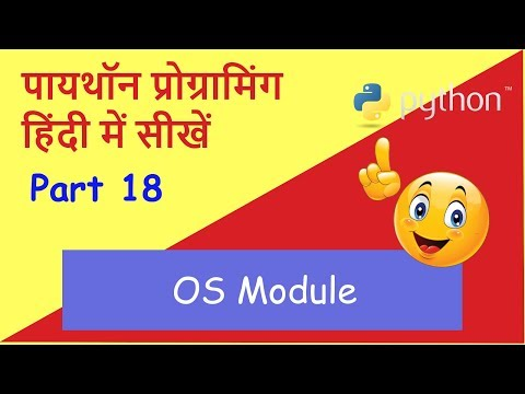 Learn Python in Hindi - Part 18 (OS module)