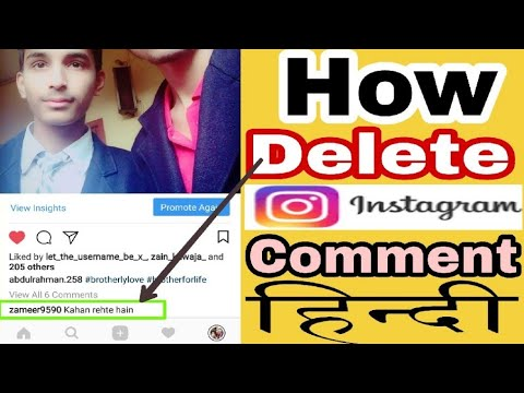 How to Delete Instagram comments in Hindi 2018 step by step { Android }