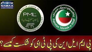 PMLN Ki PTI Ko Shikast Kese?   SAMAA TV   Best Clips