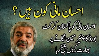 Brilliant History and Achievements of Newly Appointed PCB Chairman Ehsan Mani