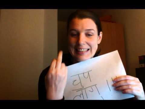 Learn Nepali Online: [Phrase] Chup Lag