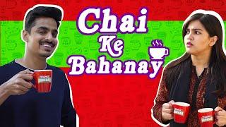 Chai Ke Bahanay | Bekaar Films | Comedy Skit