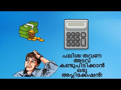 How to calculate EMI and FD Interest - Malayalam