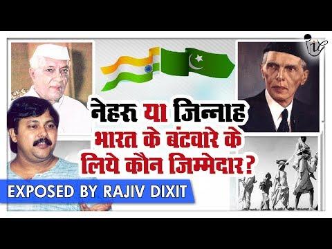 Rajiv Dixit-नेहरू और जिन्नाह क्यों चाहते थे भारत के दो टुकड़े? | Jinnah or Nehru - Who divided India?