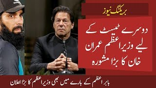 PM Imran Khan gave big Suggestions to Pakistan Team for 2nd Test vs Australia