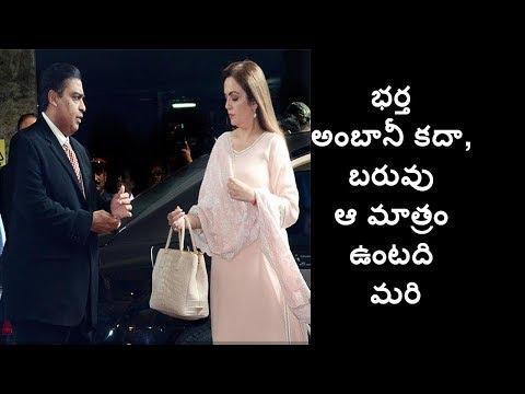 మొగుడు అంబానీ అయితే, అది అలాగే ఉంటది | Lifetv Telugu