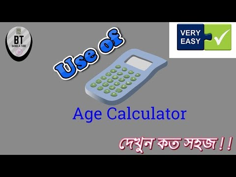 How to calculate age! Calculate your exact age! How to calculate date of birth!