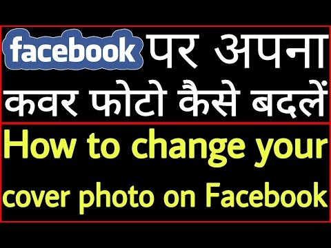 Facebook pr apana cover photo kaise badlen // How to change your cover photo on Facebook