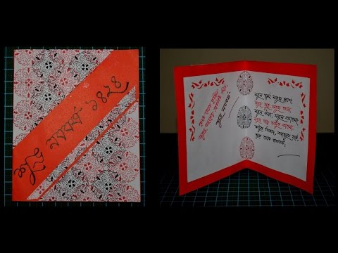 Handmade Greeting Card for Bengali New Year ❤