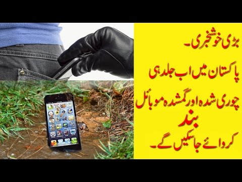 #1 NEWS |  You Will Soon be Able to Block Your Stolen Phones in Pakistan