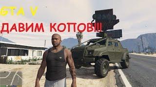 GTA5 ДАВИМ КОПОВ НА БРУТАЛЬНОЙ ТАЧКЕ!!!