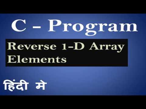 C Program to Print 1 Dimensional  Array elements in reverse order in Hindi 34