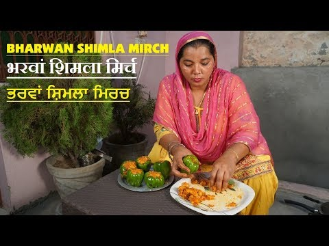 Bharwa Shimla Mirch 💕 Capsicum Recipe 💕 Lunch Box Recipes 💕 Village Food 💕 Punjabi Food