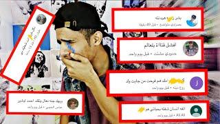 ردة فعلي على تعليقات السب (شتم)  | ليش اقلد البشير شو |#العتاوي