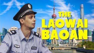 The Laowai Baoan