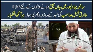 Maulana Tariq Jameel Cryful Dua for those who died in Bahawalpur on Eid Day