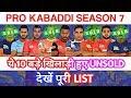 Pro Kabaddi Season 7 Top 10 UNSOLD Players UNSOLD Players Information