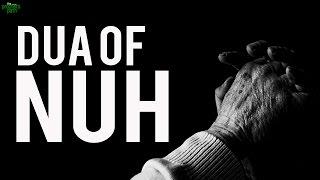 The Dua of Nuh (AS) - Emotional Recitation