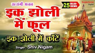 एक झोली में फूल भरे है एक झोली में कांटे ॥ सत्संगी कीर्तन ॥ TOP KRISHNA BHAJAN ॥ HINDI BHAJAN