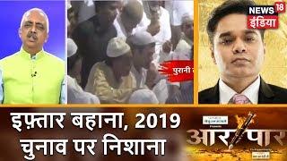 इफ़्तार बहाना , 2019 चुनाव पर निशाना   Aar Paar   #RahulKaIftaar  News18 India