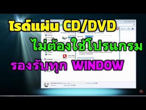 วิธีไรท์แผ่น CD DVD ง่ายๆ โดยไม่ต้องใช้โปรแกรม