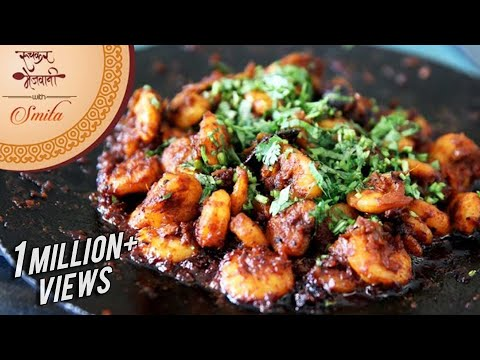 Tawa Kolambi Masala | Spicy Prawns Fry | Maharashtrian Style | Recipe by Smita Deo in Marathi