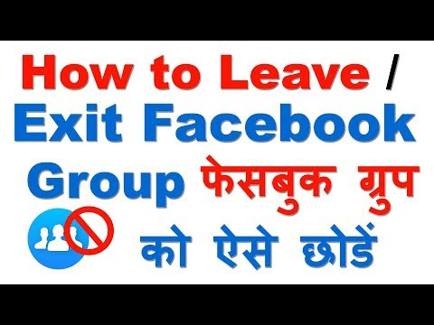 How to Leave / Exit a Group on Facebook Easily (फेसबुक ग्रुप को ऐसे छोडें )