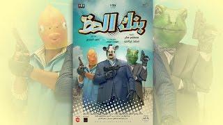 "Bank El Hazz - Trailer | إعلان فيلم ""بنك الحظ"""