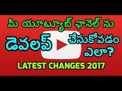 How To Develop Youtube Channel in Telugu - Latest Changes In Youtube 2017