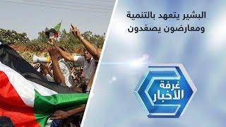 #x202b;السودان.. البشير يتعهد بالتنمية ومعارضون يصعّدون#x202c;lrm;