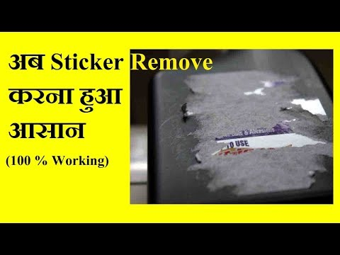 How To Remove A Sticker/Label From Glass Jar/Bottle Easily in Hindi