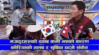Download मजदुरहरुको दवाब कमी भएको कारण कोरियाको तलब र सुबिधा घट्ने संकेत south korea workers Video