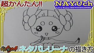 超簡単ふぶき姫の書き方妖怪ウォッチの絵やイラストの描き方how To Draw